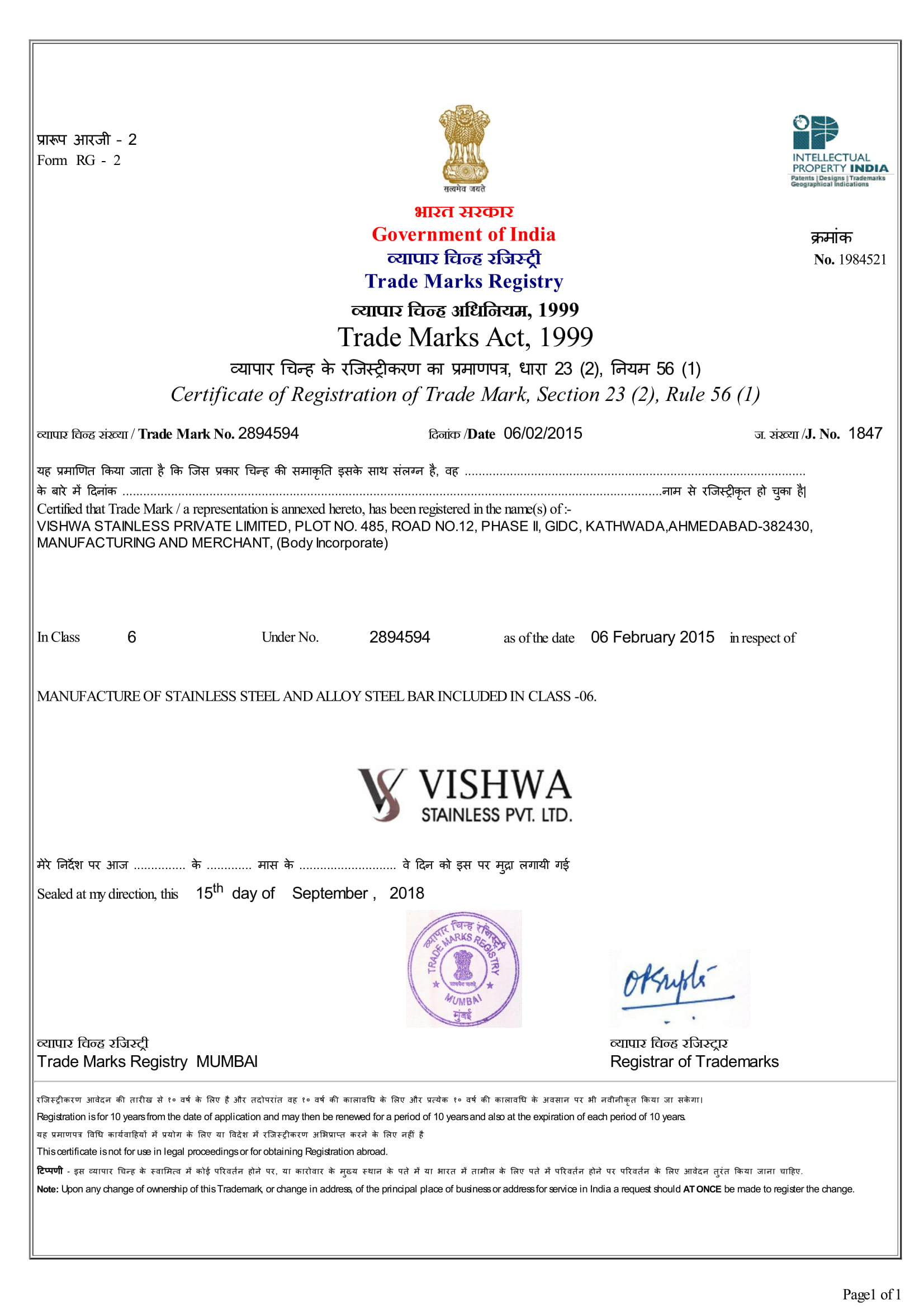Vishwa Stainless Pvt. Ltd. Trademark Certificate-1